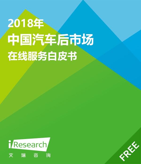 2018年中国汽车后市场在线服务白皮书