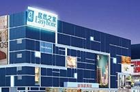 阿里向居然之家投资54.53亿元,双方达成新零售战略合作
