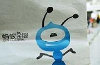 消息称蚂蚁金服启动Pre-IPO轮融资,回应:不予置评