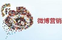 2018微博与尼尔森联合发布《微博营销品牌影响白皮书》