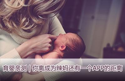育婴亲测 | 你离成为辣妈还有一个APP的距离