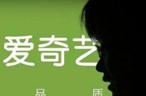 传爱奇艺3月底在纳斯达克挂牌 官方暂未回应