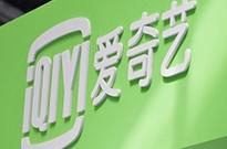 媒体称爱奇艺开始进行IPO路演 募资规模24亿美元
