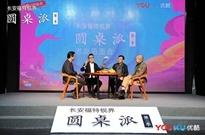 """优酷《圆桌派3》举办线下老友见面会 窦文涛与粉丝拼""""言值"""""""