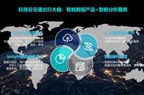 星河互联联合创业企业科技谷获数千万元A轮融资
