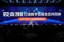 """小能科技出席APEC中小企业跨境电商峰会 获""""最佳智能云客服服务商"""""""