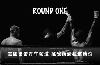 聚焦 | Round one:美团出击打车领域 滴滴还能独霸市场多久