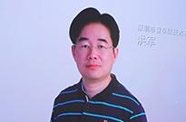 深圳市智车联技术有限公司总经理洪军:协力共赢车联网时代
