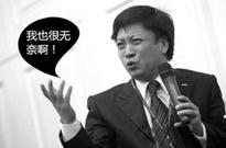 孙宏斌:谁愿意接盘乐视,我打九折卖