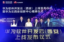 华为云西安创新中心落地 推进软件信息产业发展