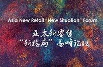 "ANRF-2018亚太新零售""新格局""高峰论坛8月上海站 即将开幕!"