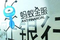 彭博社:蚂蚁金服至少融资100亿美元 淡马锡拟领投