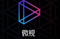 腾讯微视暂停评论功能:评论区有不相干内容