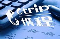 携程CFO否认酒店竞价排名:算法平衡供应商和用户利益