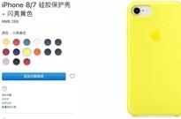 苹果288元手机壳致癌物超标近50倍 多款手机壳安全性不达标