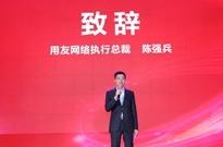 用友云新品发布会在京举行 聚焦数字企业智能服务
