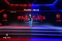 四大极致感受,努比亚红魔电竞游戏手机正式发布