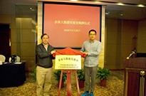 中国电信号百信息携手欢网科技联合成立多屏大数据实验室