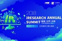 2018艾瑞(北京)年度高峰会议资源推荐