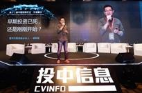 星河互联杨利军:新四大创业机会,投资迎三利好