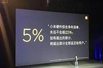 雷军:小米利润率永远不超5% ,超过部分全退给用户