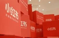 传小红书寻求2亿美元融资 估值25亿美元
