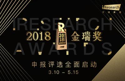 2018金瑞奖