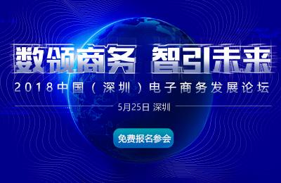 深圳电子峰会论坛