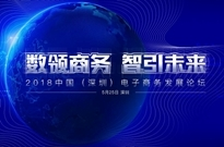 2018中国(深圳)电子商务发展论坛5月25日开幕