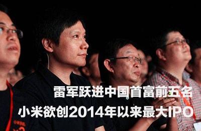 小米欲创2014年以来最大IPO 雷军跃进中国首富前五名