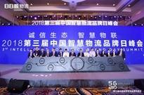 第三届中国智慧物流品牌日峰会在京召开