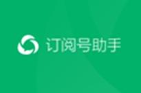 微信订阅号助手App发布 可随时编辑图文以及推送