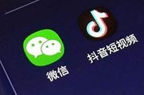 微信朋友圈分享抖音无法正常查看,封杀升级?腾讯:已修复