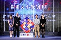 雀巢怡养联手小米MIUI 开启智能营养新时代