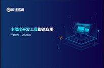 「即速应用」获5000万元A轮融资,提供行业最全小程序制作模式