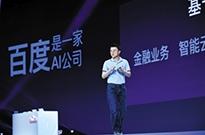 百度宣布陆奇卸任COO即将离职 王海峰晋升高级副总裁