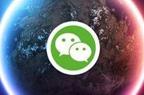 微信:分享功能调整并对小程序组件更新