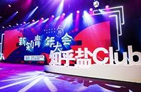 第五届盐Club新知青年大会盛大开幕,知乎引爆新知狂欢