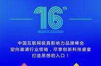 2018艾瑞(北京)峰会嘉宾阵容重磅发布