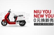 玩转粉丝经济 小牛电动开启电动车行业运营新模式