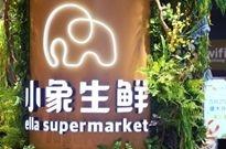 美团旗下生鲜超市小象生鲜落地北京 可人脸识别支付