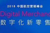 数字化新零售 | 2018中国航空营销峰会