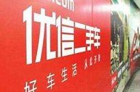优信提交IPO申请:或将成为二手车电商行业第一股