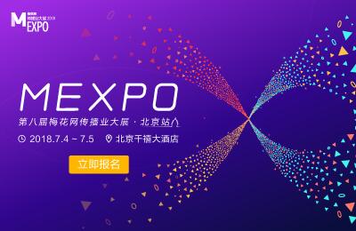 第八届梅花网传播业大展