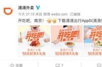 滴滴外卖正式登陆南京 6月还将再开两城