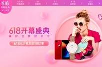 亿元红包打造全球高品质购物节,网易考拉618开启美好世界