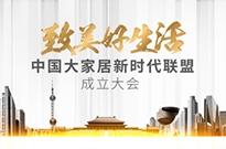 向新的力量 致美好生活  中国大家居新时代联盟成立大会完美举办