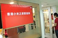 传小米A股港股齐上市集资额三七比 估值超700亿美元