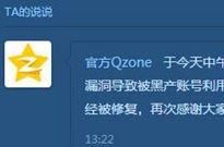 QQ空间公然开车,官方回应黄色广告事件