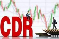 深度解读:CDR基金开售,风口还是风险?